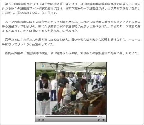 http://www.fukuishimbun.co.jp/modules/news0/index.php?page=article&storyid=21688&storytopic=1