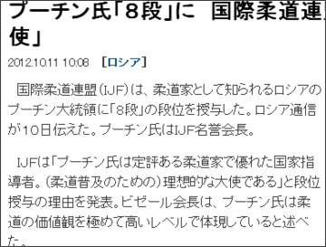 http://sankei.jp.msn.com/world/news/121011/erp12101110090003-n1.htm
