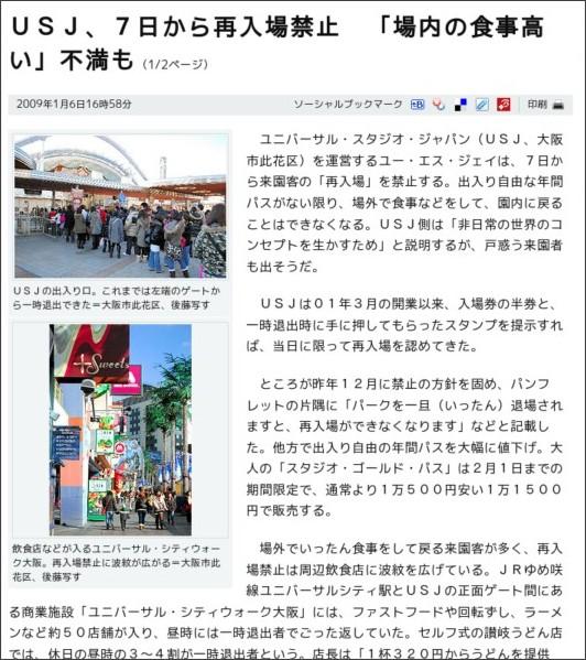 http://www.asahi.com/national/update/0106/OSK200901060030.html