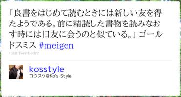 http://twitter.com/kosstyle/status/6629748653