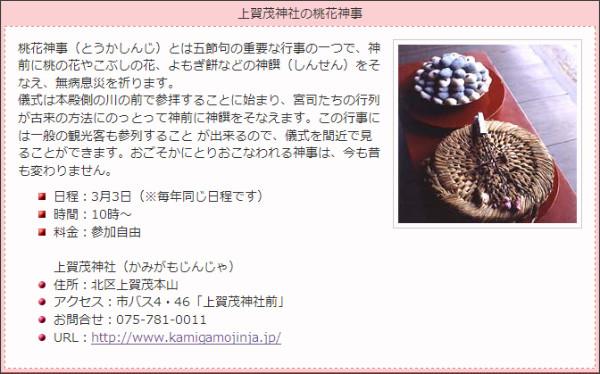 http://www.the-kyoto.jp/topics/03hina/index.html