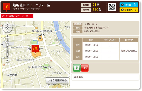 http://www.mcdonalds.co.jp/shop/map/map.php?strcode=11606
