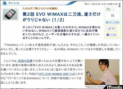 http://plusd.itmedia.co.jp/mobile/articles/1108/10/news016.html