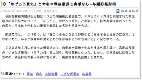http://news.livedoor.com/article/detail/3996353/