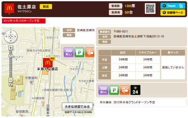 http://www.mcdonalds.co.jp/shop/map/map.php?strcode=45523