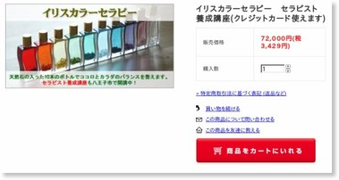http://shop.aroma-ventvert.com/?pid=25916441