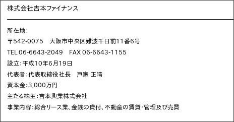 http://www.yoshimoto.co.jp/corp/info/associate.html
