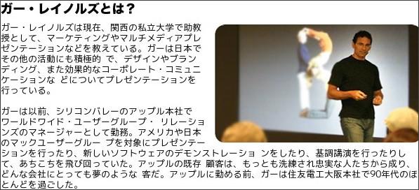 http://www.garrreynolds.com/Nihongo/index.html