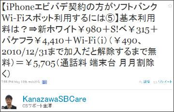 http://twitter.com/KanazawaSBCare/status/14220382349