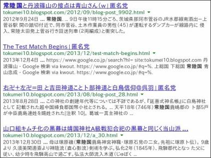 https://www.google.com/webhp?hl=ja&tab=mw#hl=ja&q=site:http:%2F%2Ftokumei10.blogspot.com%2F++%E5%B8%B8%E9%99%B8%E5%9B%BD