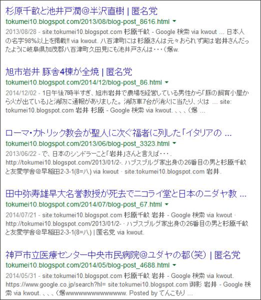 https://www.google.co.jp/#q=site:%2F%2Ftokumei10.blogspot.com+%E5%B2%A9%E4%BA%95%E3%80%80%E6%9D%89%E5%8E%9F