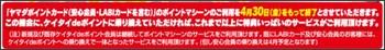 http://www.yamada-denki.jp/information/100123/index.html