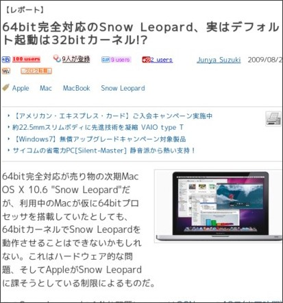 http://journal.mycom.co.jp/articles/2009/08/21/snowleopard/index.html