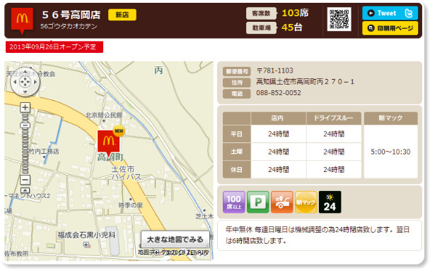 http://www.mcdonalds.co.jp/shop/map/map.php?strcode=39514