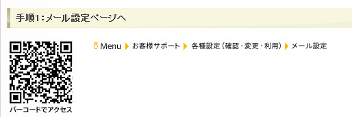 http://www.nttdocomo.co.jp/info/spam_mail/measure/sms/imode/index.html
