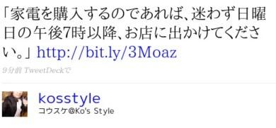 http://twitter.com/kosstyle/status/3362307082