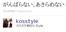 http://twitter.com/kosstyle/status/2063303477