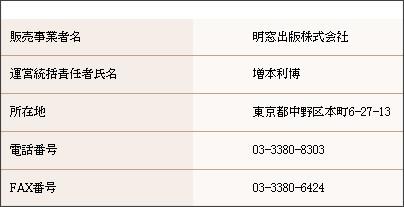 http://www.meisou.com/company/