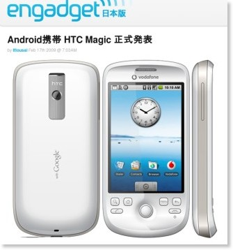 http://japanese.engadget.com/2009/02/17/android-htc-magic/