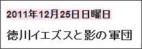 http://tokumei10.blogspot.com/2011/12/blog-post_9152.html
