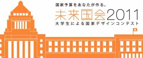 http://www.miraikokkai.com/