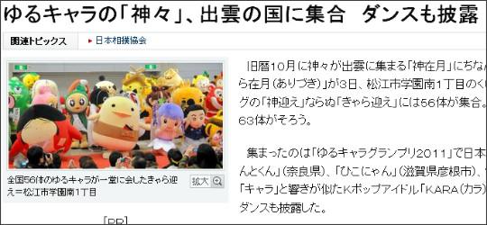 http://www.asahi.com/national/update/1203/OSK201112030085.html