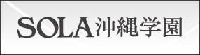 http://www.sola.ac.jp/