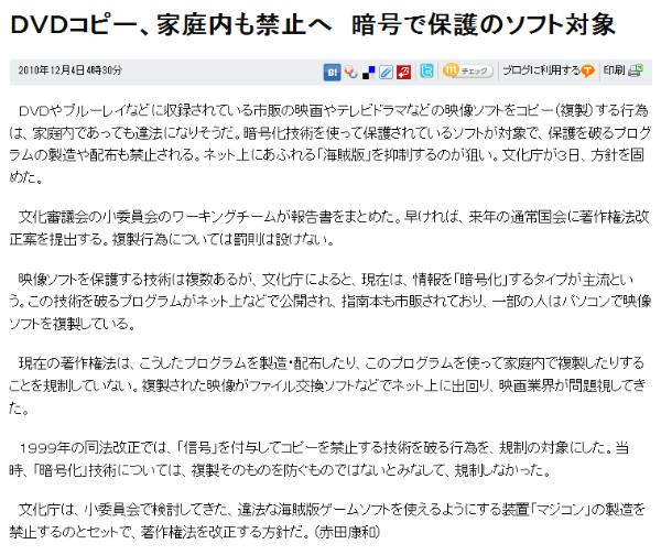 http://www.asahi.com/national/update/1203/TKY201012030697.html