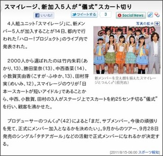 http://hochi.yomiuri.co.jp/entertainment/news/20110815-OHT1T00051.htm