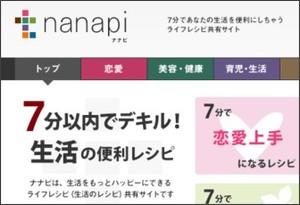 http://nanapi.jp/