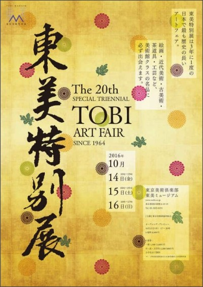 http://www.tokyoartbeat.com/media/event/2016/014A-620