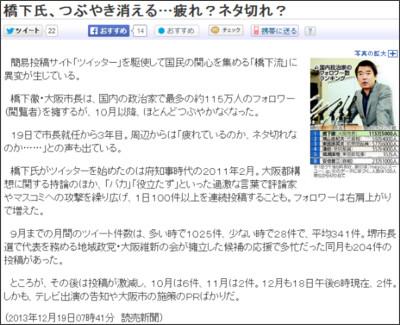 http://www.yomiuri.co.jp/net/news0/politics/20131219-OYT1T00217.htm