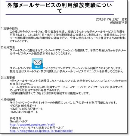http://www.meiji.ac.jp/mind/announce/2012/20120720.html