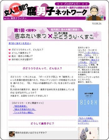 http://www.garupara.jp/fjcafe/contents/column/backnumber_fdnetwork/0001/index.html