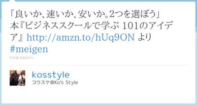 http://twitter.com/Kosstyle/status/51118617059786752