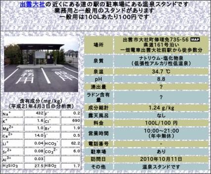http://onsen2ikou.web.fc2.com/shimane/taisya/taisya.html