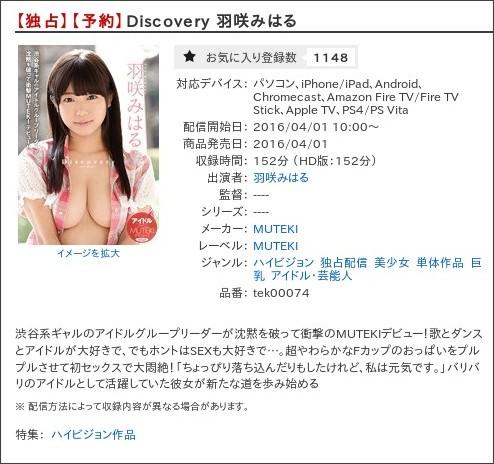 http://www.dmm.co.jp/digital/videoa/-/detail/=/cid=tek00074/