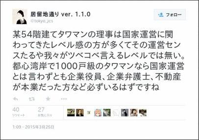 https://twitter.com/tokyo_jcs/status/580642726644846593