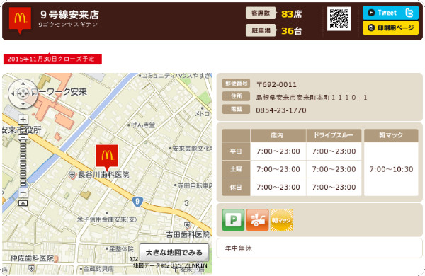 http://www.mcdonalds.co.jp/shop/map/map.php?strcode=32509