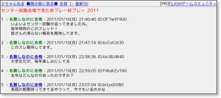 http://yuzuru.2ch.net/test/read.cgi/jsaloon/1294663240/