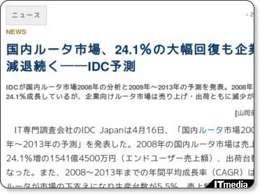 http://techtarget.itmedia.co.jp/tt/news/0904/17/news04.html