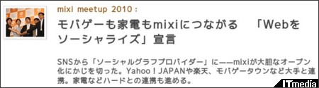 http://www.itmedia.co.jp/news/articles/1009/10/news096.html