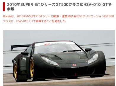http://www.honda.co.jp/SuperGT/news2009/02/