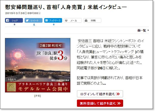 http://www.asahi.com/articles/DA3S11677910.html