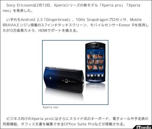 http://www.itmedia.co.jp/news/articles/1102/14/news022.html