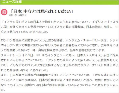 http://www3.nhk.or.jp/news/html/20150121/k10014852751000.html