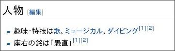 http://ja.wikipedia.org/wiki/%E9%BB%92%E5%B2%A9%E7%A5%90%E6%B2%BB