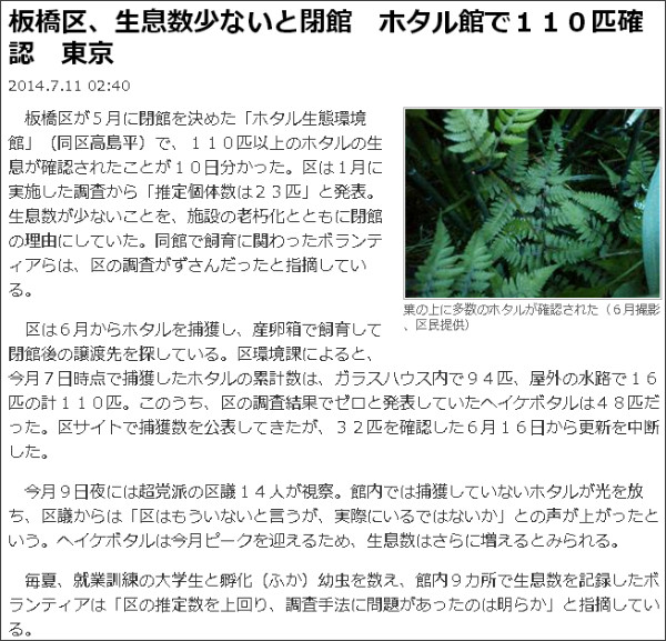 http://sankei.jp.msn.com/region/news/140711/tky14071102400003-n1.htm