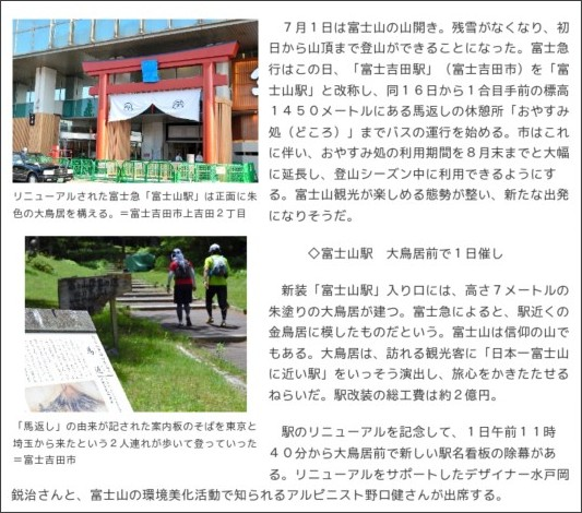 http://mytown.asahi.com/yamanashi/news.php?k_id=20000001106290001