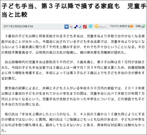 http://www.asahi.com/politics/update/0208/TKY201102080448.html